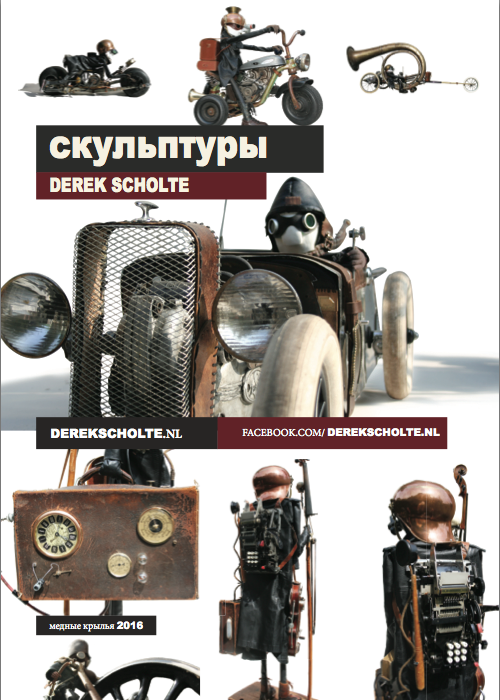 Exhibition vinyl toys Moscow